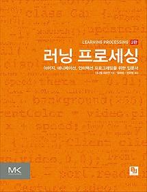 러닝 프로세싱 (2판)