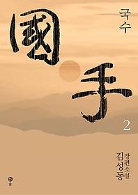 國手 : 김성동 장편소설. 2