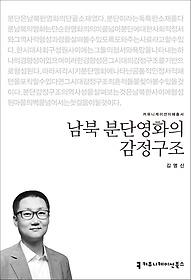 남북 분단영화의 감정구조