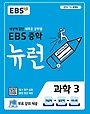 EBS 중학 뉴런 과학 3 (2020년) 세상에 없던 새로운 공부법