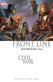 시빌 워: 프론트 라인 BOOK 1
