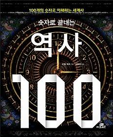 숫자로 끝내는 역사 100
