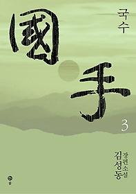 國手 : 김성동 장편소설. 3