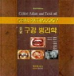 (도보) 구강 병리학 :Color Atlas and Text of Oral Pathology