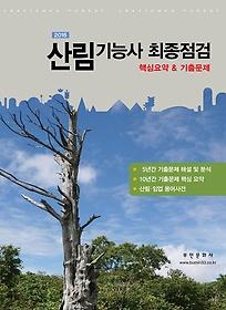 2016 산림기능사 최종점검