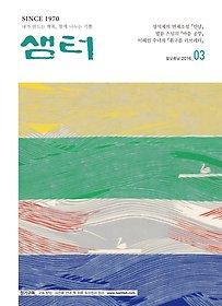 샘터 (월간) 2016년 3월호