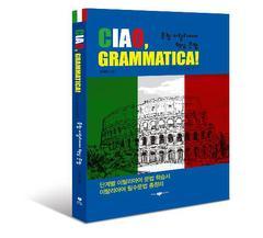 종합 이탈리아어 핵심 문법
