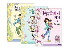 분홍 올빼미 가게 1~3권 패키지(전3권)