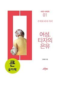 여성, 타자의 은유 (큰글자책)