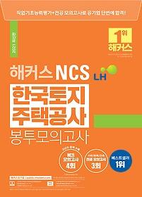 "<font title=""2021 해커스 NCS LH 한국토지주택공사 봉투모의고사"">2021 해커스 NCS LH 한국토지주택공사 봉투...</font>"