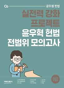 2021 윤우혁 헌법 전범위 모의고사