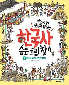 한국사 숨은 그림 찾기 1