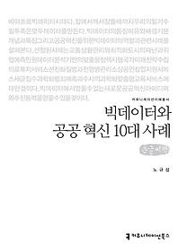 "<font title=""빅데이터와 공공 혁신 10대 사례 (큰글씨책)"">빅데이터와 공공 혁신 10대 사례 (큰글씨책...</font>"