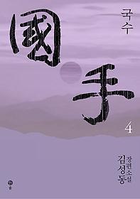 國手 : 김성동 장편소설. 4