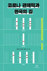 코로나 팬데믹과 한국의 길