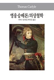 영웅숭배론/의상철학