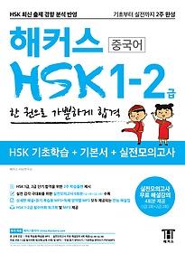 "<font title=""해커스 중국어 HSK 1-2급 한 권으로 가뿐하게 합격"">해커스 중국어 HSK 1-2급 한 권으로 가뿐하...</font>"