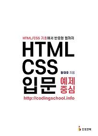 HTML/CSS 입문 예제 중심