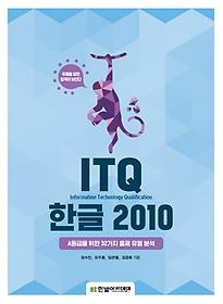 ITQ 한글 2010 (2016)