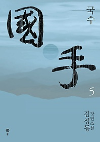 國手 : 김성동 장편소설. 5