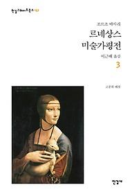 르네상스 미술가평전 3