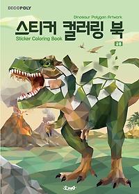 스티커 컬러링 북 - 공룡