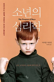 소년의 심리학