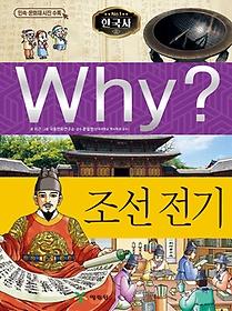 Why? 한국사 - 조선전기