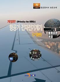 항공기 전자전기계기 - 기본