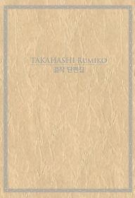 다카하시 루미코 박스세트