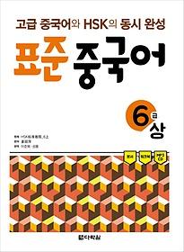 표준 중국어 6급 (상)