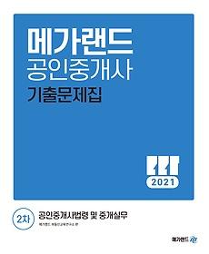 "<font title=""2021 메가랜드 공인중개사 2차 기출문제집 - 공인중개사법령 및 중개실무"">2021 메가랜드 공인중개사 2차 기출문제집 ...</font>"