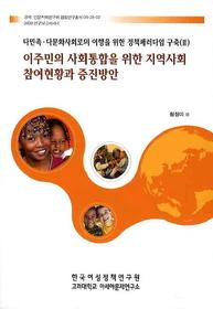 """<font title=""""이주민의 사회통합을 위한 지역사회 참여현황과 증진방안"""">이주민의 사회통합을 위한 지역사회 참여현...</font>"""