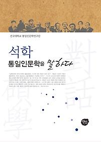 석학, 통일인문학을 말하다