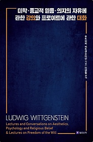 "<font title=""미학 종교적 믿음 의지의 자유에 관한 강의와 프로이트에 관한 대화"">미학 종교적 믿음 의지의 자유에 관한 강의...</font>"