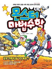 "<font title=""몬스터 마법수학 6 - 로봇 전투와 달 기지 폭파 (하)"">몬스터 마법수학 6 - 로봇 전투와 달 기지 ...</font>"