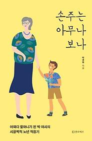 손주는 아무나 보나 :어쩌다 할머니가 된 박 여사의 시끌벅적 노년 적응기