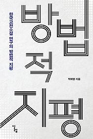 한국고전소설 연구의 방법적 지평