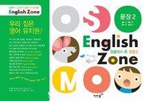 잉글리시 존 문장 English Zone 2