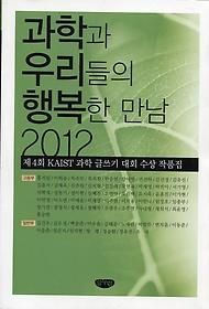 과학과 우리들의 행복한 만남 2012