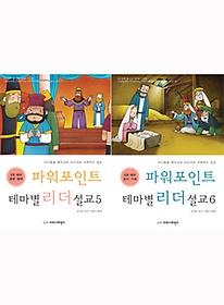 파워포인트 테마별 리더설교 5~6권 세트