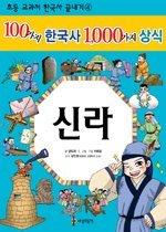 100가지 한국사 1,000가지 상식 - 신라