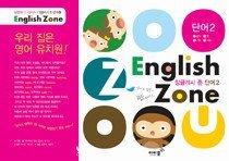 잉글리시 존 단어 English Zone 2