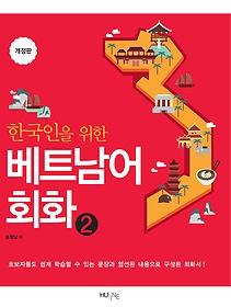 한국인을 위한 베트남어 회화 2