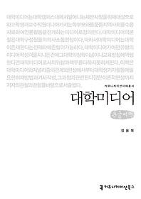 대학미디어 (큰글씨책)