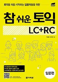 참 쉬운 토익 LC+RC - 입문편