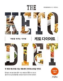 케토 다이어트