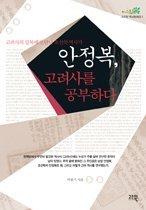 """<font title=""""안정복, 고려사를 공부하다 - 고려사의 길목에서 만난 조선의 역사가"""">안정복, 고려사를 공부하다 - 고려사의 길...</font>"""