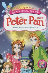 피터팬 Peter Pan