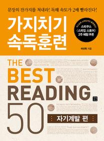 "<font title=""가지치기 속독훈련 The Best Reading 50 자기계발 편"">가지치기 속독훈련 The Best Reading 50 자...</font>"